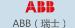 ABB(瑞士)
