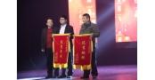 2013年12博备用网年会-颁奖典礼